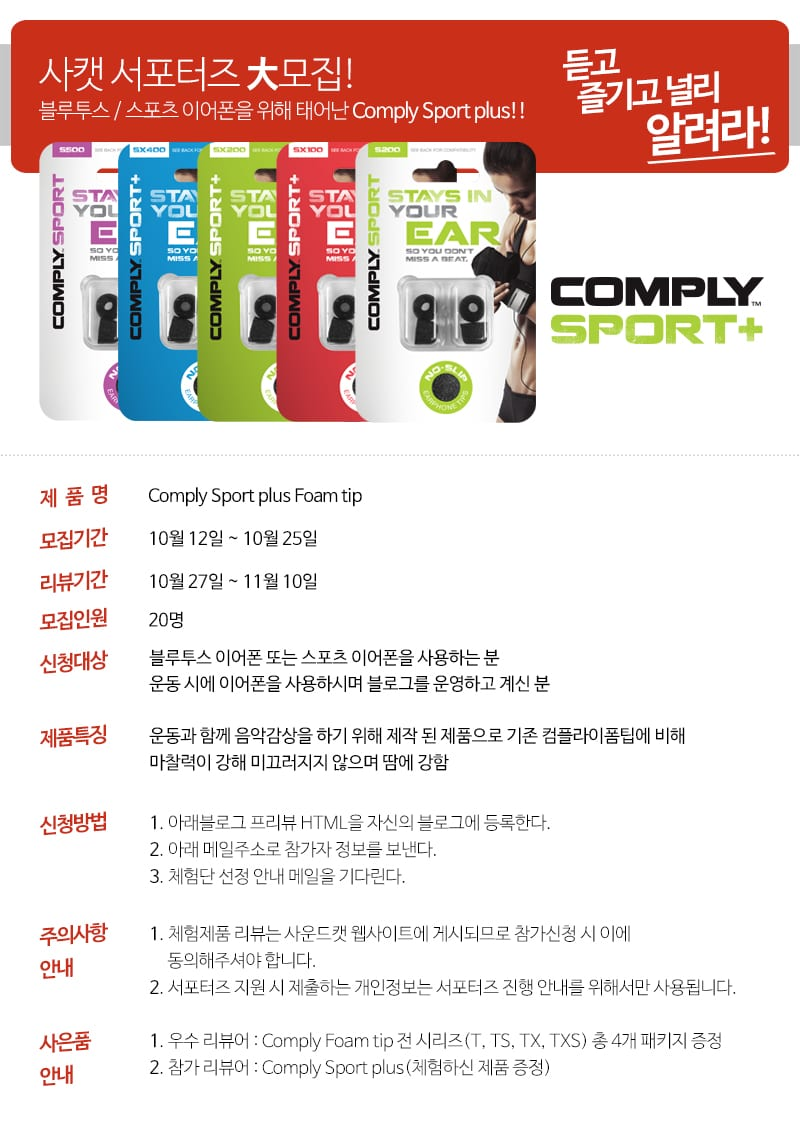 comply_sports