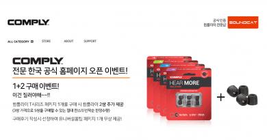 사운드캣, 컴플라이폼팁 공식몰 '컴플라이픽' 오픈