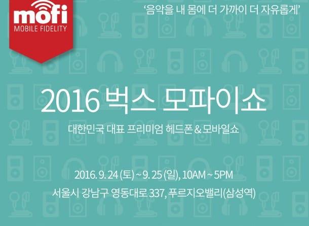 2016 벅스 모파이쇼 무료입장 사전예약 안내