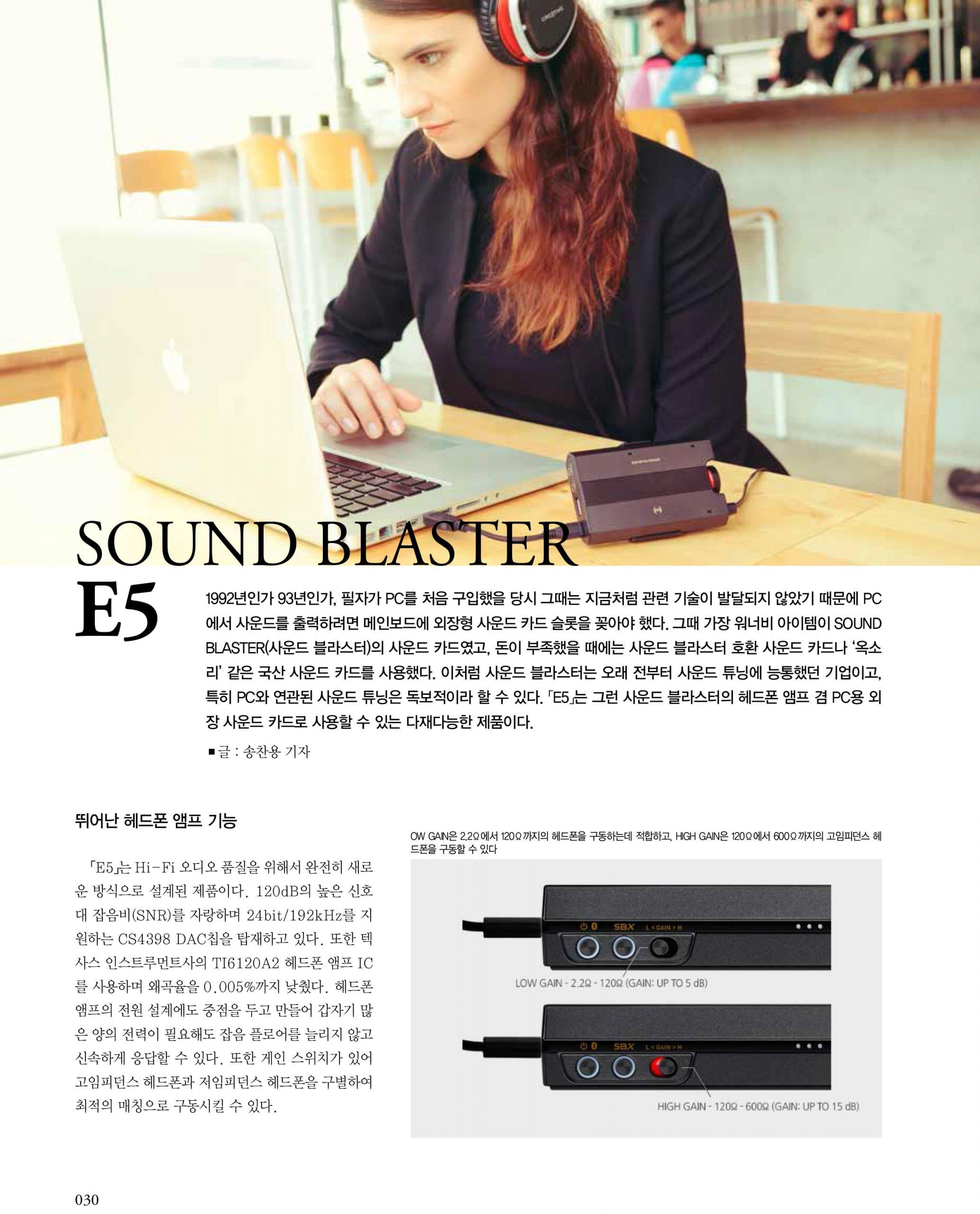 Sound Blaster_E5-1