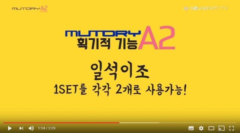 완전무선 블루투스 이어폰 뮤토리 A2 사용 매뉴얼 영상