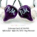 방탄소년단-랩몬스터/BTS-Rap Monster[Ultimate Ears]