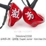 슈퍼주니어 – 김희철 / Super Junior – Kim Hee Chul [Westone] ES50