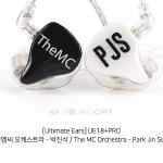 The MC 오케스트라 박진석 단장 커스텀인이어 / Ultimate Ears 'UE18+PRO'