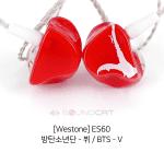 방탄소년단 뷔 커스텀인이어 / Westone'ES60′