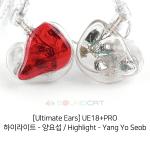 하이라이트 – 양요섭 커스텀인이어 / Ultimate Ears'UE18+PRO'