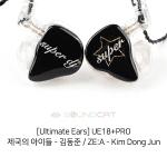 제국의아이들_김동준님의 커스텀인이어! / Ultimate Ears 'UE18+PRO'