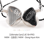 MXM_김동현님의 커스텀인이어! / Ultimate Ears'UE18+PRO'