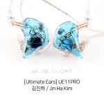 김진하님의 커스텀인이어! / Ultimate Ears 'UE11PRO'