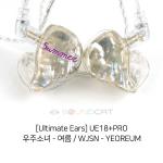 우주소녀_여름님의 커스텀인이어! / Ultimate Ears 'UE18+PRO'