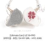 오마이걸 효정님의 커스텀인이어! / Ultimate Ears 'UE18+PRO'
