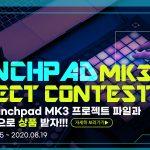 Novation Launchpad MK3 프로젝트 콘테스트