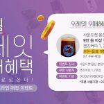 [사운드캣 9월 이벤트] 9(구)월 9(구)레잇 9(구)매혜택 이벤트!