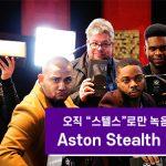 """오직 """"스텔스""""로만 녹음했습니다 : Aston Stealth 챌린지"""