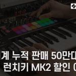 전세계 누적 판매 50만대 돌파 Novation 런치키 MK2 할인 이벤트