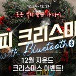 12월 자운드 크리스마스 이벤트!