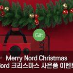 Merry Nord Christmas-Nord 크리스마스 사은품 이벤트