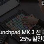 Novation Launchpad mK3 전 라인업 할인 이벤트!